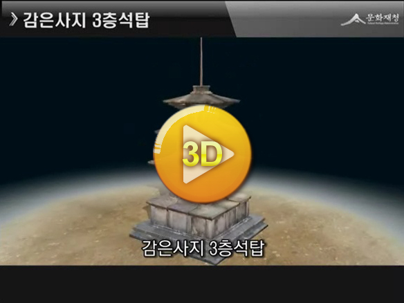 경주 감은사지 동ㆍ서 삼층석탑