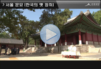 서울 문묘와 성균관