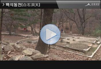 서울부암동백석동천