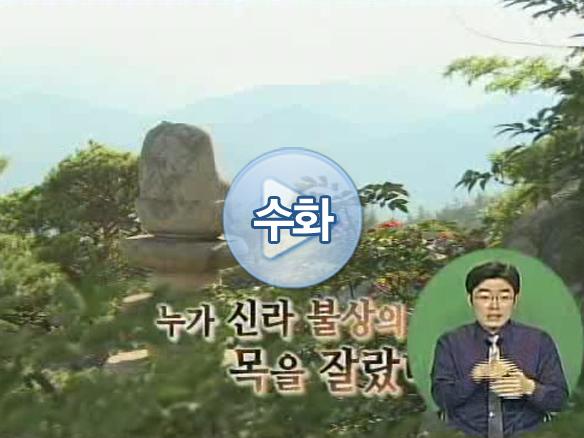 경주 남산 용장사곡 석조여래좌상