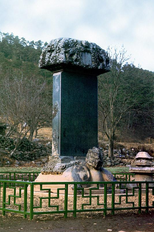 Depiction of 성주사 낭혜화상 백월보광탑비