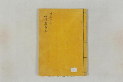 『심법요초』는 선의 요지를 간략히 서술한 책으로 저자는 조선 중기의 승려인 서산 휴정(西山休靜, 1520-1604)이다. 휴정은 법명이며, 일반적으로 서산대사(西山大師)로 널리 알려져 있는 조선 중기의 고승(高僧)이자 승군장(僧軍將)이다.