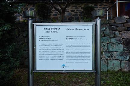 문화재자료 5호_조치원 봉산영당_안내판