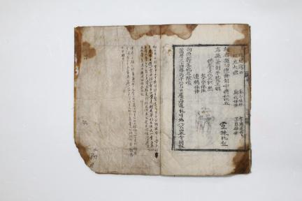 고봉화상선요(표지 및 권말)