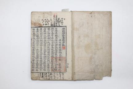 선원제전집도서(울산광역시 문화예술과)
