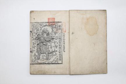 지장보살본원경(울산광역시 문화예술과)