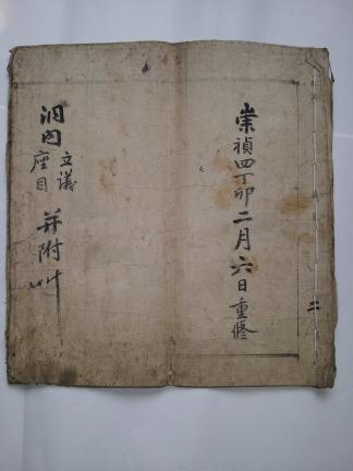 대동계 문서(1807)