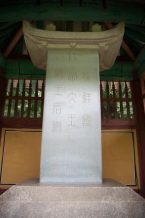 성종대왕릉 비각