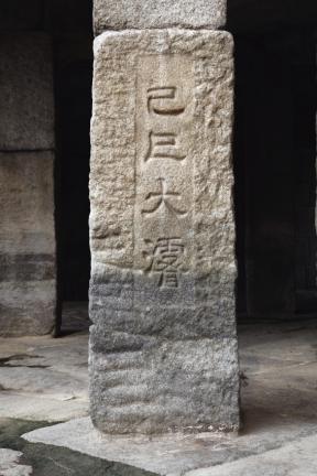 서울 청계천 유적- 광통교각 명문