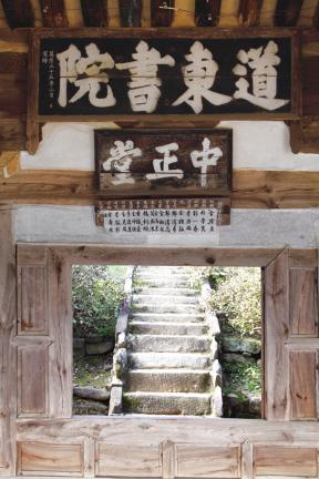 달성 도동서원 - 중정당 현판