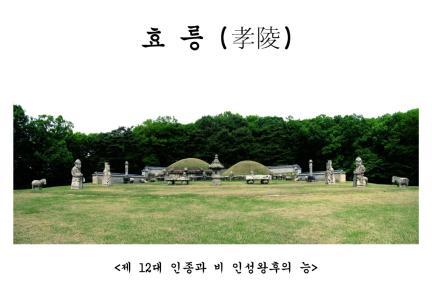 효릉 전경