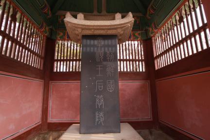 공릉 비문(2012.03.22.촬영, 파주삼릉관리소)