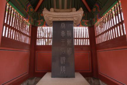 순릉 비문(2012.03.22.찰영, 파주삼릉관리소)