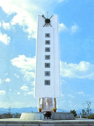칠백의사순의탑