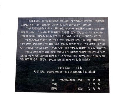 기념공원기념탑에새겨진비문(동측면)