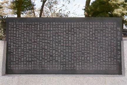 제승당정화기념비