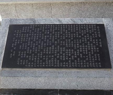 한산대첩기념비문
