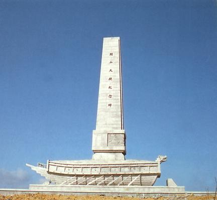 한산대첩기념비