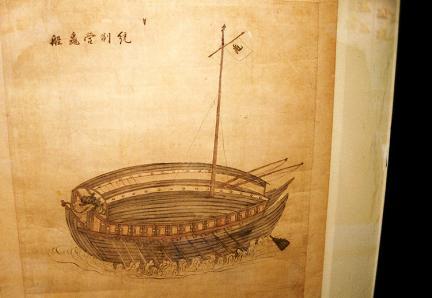 통제영어선(역사관내전시)