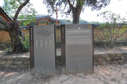 경주 옥산서원 문화재안내판 (고도보존육성과, 2017)