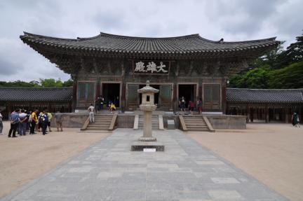 경주 불국사 보물 제1744호 대웅전 정면 (고도보존육성과, 2017)