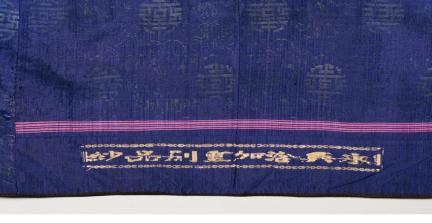 뒷길 하단의 옷감 제직처와 옷감 이름