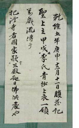 영조대왕 도포 명문