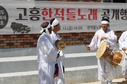 고흥군 문화예술과