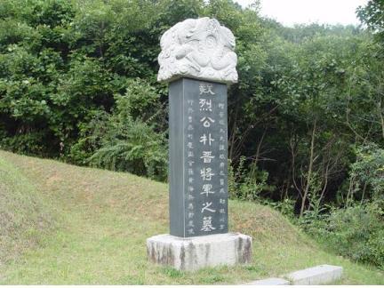 박진장군묘 묘비