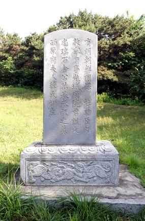 묘비석(좌측)