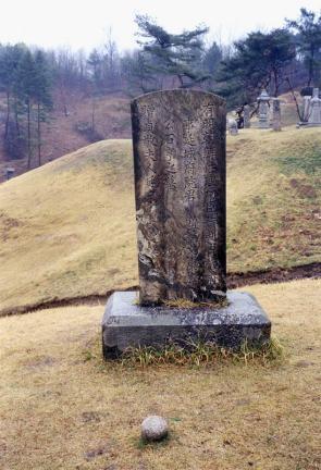 이석형묘역묘비