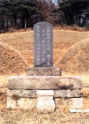 김식묘의 묘표,상석,향로석
