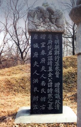 김시묵묘표