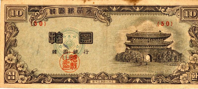 10환 지폐 전면에 담긴 숭례문(1953~1962년 발행권)