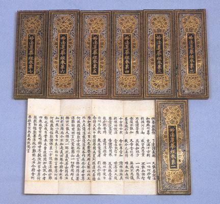 백지묵서묘법연화경_권1-7의표지