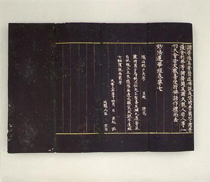 감지은니묘법연화경(권1~7)