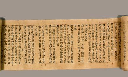 초조본 현양성교론 권11