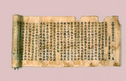 대보적경(권59)