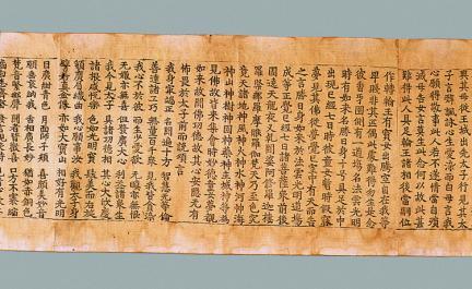 초조본 대방광불화엄경 주본 권2,75