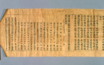 초조본불설최상근본대락금강불공삼매대교왕경(권제6)