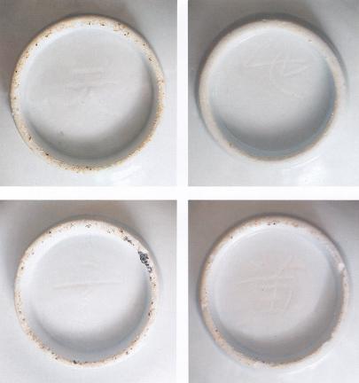 굽 안쪽의 명문(천,지,현,황)