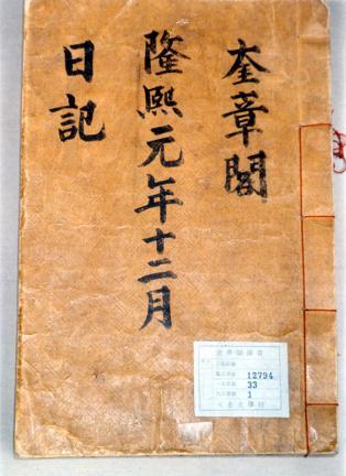 융희원년12월일기 겉표지