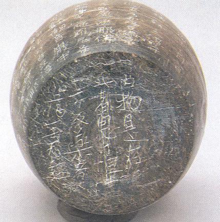 명납석제호(밑면)