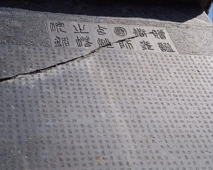 비문(제액부분)