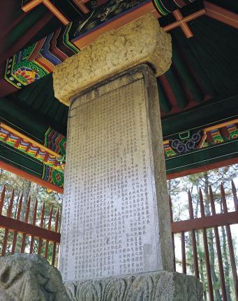천안 봉선홍경사 갈기비(비신)