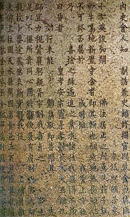 천안 봉선홍경사 갈기비(비문)