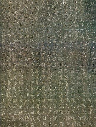 보령 성주사지 낭혜화상탑비(비문) 근접사진