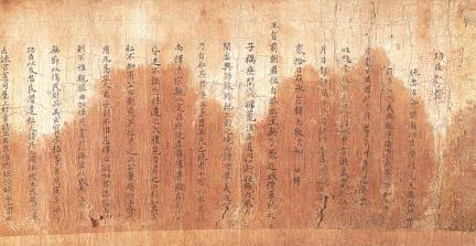 의안백이화개국공신녹권(권수)