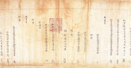 의안백이화객국공신녹권(권말)
