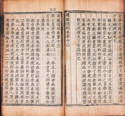 권12의 권말과 권13의 권수